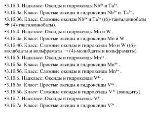 3.1б.3. Надкласс: Оксиды и гидроксиды Nb5+ и Ta5+. 3.1б.3а. Класс: Простые оксид