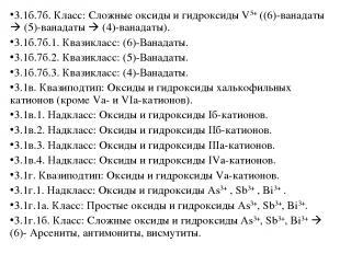 3.1б.7б. Класс: Сложные оксиды и гидроксиды V5+ ((6)-ванадаты (5)-ванадаты (4)-в