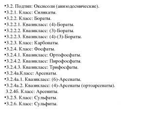 3.2. Подтип: Оксисоли (анизодесмические). 3.2.1. Класс: Силикаты. 3.2.2. Класс: