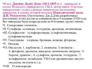 И вот, Джеймс Дуайт Дэна (1813-1895 гг.) – минералог и геолог Йельского универси