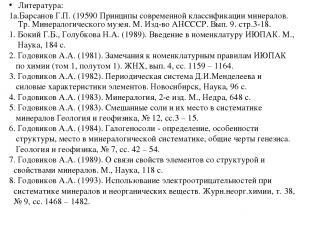 Литература: 1а.Барсанов Г.П. (19590 Принципы современной классификации минералов