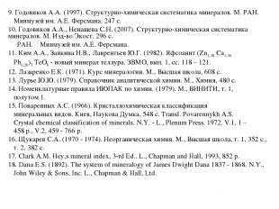 9. Годовиков А.А. (1997). Структурно-химическая систематика минералов. М. РАН. М
