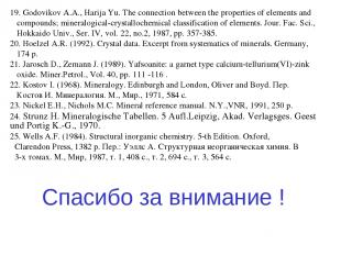 19. Godovikov A.A., Harija Yu. The connection between the properties of elements