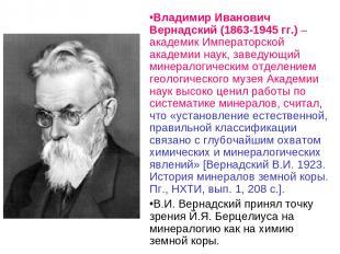 Владимир Иванович Вернадский (1863-1945 гг.) – академик Императорской академии н