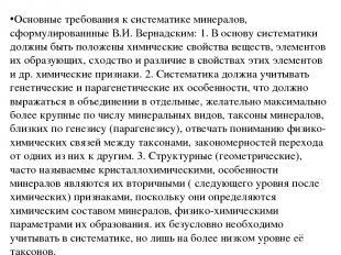 Основные требования к систематике минералов, сформулированнные В.И. Вернадским: