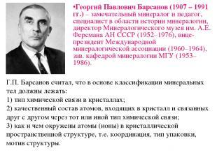 Г.П. Барсанов считал, что в основе классификации минеральных тел должны лежать: