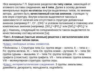 Все минералы Г.П. Барсанов разделил по типу связи, зависящей от атомного состава