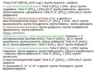 "Типа А′′nА""′m[РО4]p·х(ОН и др.): группа лазулита—грифита. С кристаллизационной в"