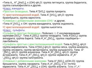 "Типа Аn, A""′m[AsO4]p·х (ОН)·qН2О: группа питтицита, группа бедантита, группа хал"