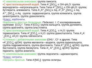 С комплексными анионами: группа ганксита. С кристаллизационной водой. Типа A′′n[