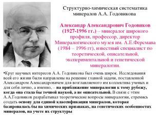 Структурно-химическая систематика минералов А.А. Годовикова Александр Александро