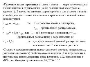 Силовые характеристики атомов и ионов — мера кулоновского взаимодействия отрывае