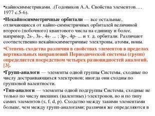 кайносимметриками. .(Годовиков А.А. Свойства элементов…. 1977 с.5-6). Некайносим