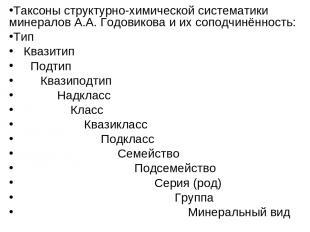 Таксоны структурно-химической систематики минералов А.А. Годовикова и их соподчи