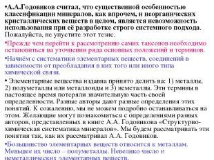 А.А.Годовиков считал, что существенной особенностью классификации минералов, как