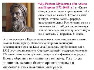 В те же времена в Европе появляются многочисленные книги о камнях (лапидарии). Н