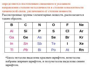 определяются постепенным снижением в указанном направлении степени металличности
