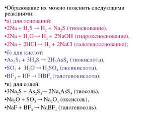 Образование их можно пояснить следующими реакциями: а) для оснований: 2Na + H2S