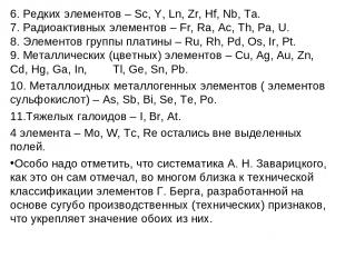 6. Редких элементов – Sc, Y, Ln, Zr, Hf, Nb, Ta. 7. Радиоактивных элементов – Fr