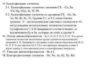 5. Халькофильные элементы. 5.1. Халькофильные элементы с низкими СХ – Cu, Zn, Cd