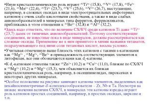 Иную кристаллохимическую роль играют (6)Ti4+ (15,8), (6)V4+ (17,8), (4)Fe3+ (21,