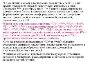То же можно сказать о вычленении ванадатов V5+с КЧ= 4 из других теснейшим образо