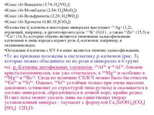 Класс (4)-Ванадаты (3,74; H3[VO4]) Класс (4)-Молибдаты (2,54; H2[MoO4]) Класс (4