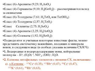 Класс (6)-Арсениты (9,23; H3AsO3) Класс (4)-Германаты (9,10; H2[GeO4]) – рассмат