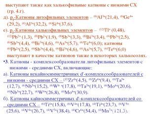 выступают также как халькофильные катионы с низкими СХ (гр. 4.г). д). ps-Катионы