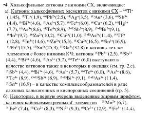 4. Халькофильные катионы с низкими СХ, включающие: а). Катионы халькофильных эле