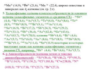 (6)Mn3+ (14,9), (4)Fe3+ (21,6), (4)Mn 3+ (22,4), широко известные в минералах ка