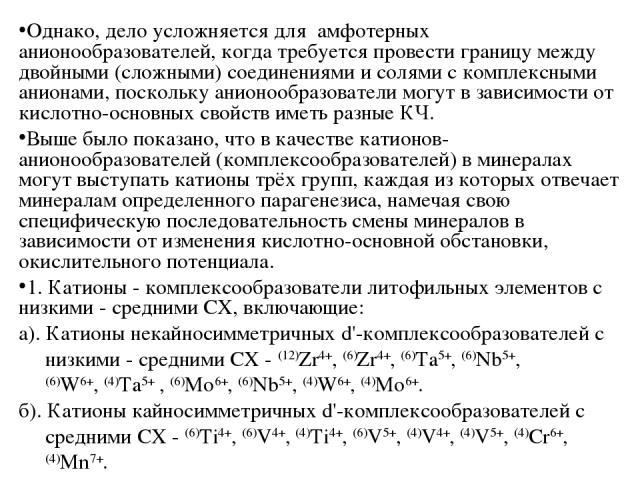 Однако, дело усложняется для амфотерных анионообразователей, когда требуется провести границу между двойными (сложными) соединениями и солями с комплексными анионами, поскольку анионообразователи могут в зависимости от кислотно-основных свойств имет…