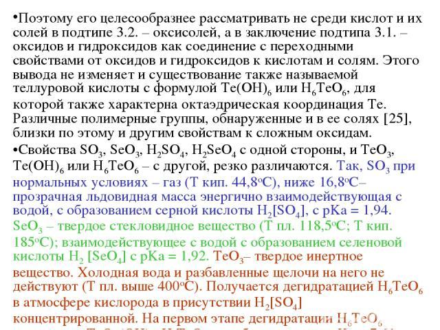 Поэтому его целесообразнее рассматривать не среди кислот и их солей в подтипе 3.2. – оксисолей, а в заключение подтипа 3.1. – оксидов и гидроксидов как соединение с переходными свойствами от оксидов и гидроксидов к кислотам и солям. Этого вывода не …