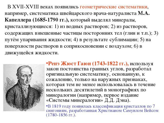В XVII-XVIII веках появились геометрические систематики, например, систематика швейцарского врача-натуралиста М.А. Капеллера (1685-1790 гг.), который выделял минералы, кристаллизующиеся: 1) из водных растворов; 2) из растворов, содержащих взвешенные…