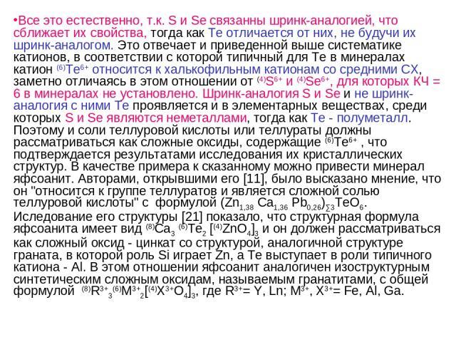 Все это естественно, т.к. S и Se связанны шринк-аналогией, что сближает их свойства, тогда как Te отличается от них, не будучи их шринк-аналогом. Это отвечает и приведенной выше систематике катионов, в соответствии с которой типичный для Te в минера…