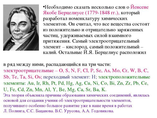 в ряд между ними, распадающийся на три части: электроотрицательные – O, S, N, F, Cl, P, Se, As, Mo, Cr, W, B, C, Sb, Te, Ta, Si, Os; переходный элемент: H; электроположительные элементы: Au, Ir, Rh, Pt, Pd, Hg, Ag, Cu, Ni, Co, Bi, Zn, Zr, Pb, Ce, U,…