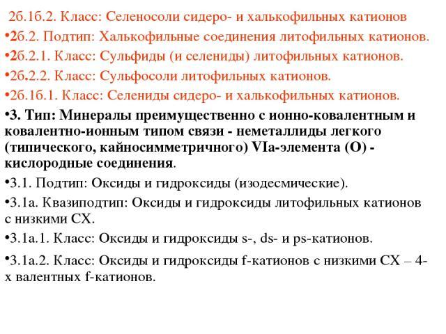 2б.1б.2. Класс: Селеносоли сидеро- и халькофильных катионов 2б.2. Подтип: Халькофильные соединения литофильных катионов. 2б.2.1. Класс: Сульфиды (и селениды) литофильных катионов. 2б.2.2. Класс: Сульфосоли литофильных катионов. 2б.1б.1. Класс: Селен…