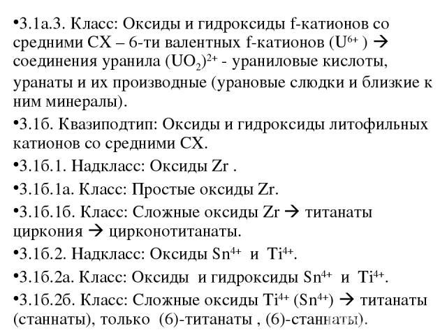 3.1а.3. Класс: Оксиды и гидроксиды f-катионов со средними СХ – 6-ти валентных f-катионов (U6+ ) соединения уранила (UO2)2+ - ураниловые кислоты, уранаты и их производные (урановые слюдки и близкие к ним минералы). 3.1б. Квазиподтип: Оксиды и гидрокс…
