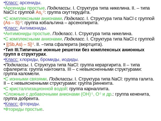 Класс: арсениды. Арсениды простые. Подклассы. I. Структура типа никелина. II. – типа NaCl с группой As2-2: группа скуттерудита. С комплексными анионами. Подкласс. I. Структура типа NaCl с группой (As – S)-2: группа кобальтина – арсенопирита. Класс: …