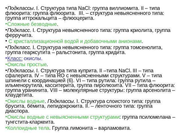 Подклассы. I. Структура типа NaCl: группа виллиомита. II – типа флюорита: группа флюорита. III. – структура невыясненного типа: группа иттрокальцита – флюоцерита. Сложные безводные. Подкласс. I. Структура невыясненного типа: группа криолита, группа …