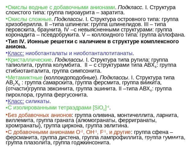 Окислы водные с добавочными анионами. Подкласс. I. Структура слоистого типа: группа пироаурита – заратита. Окислы сложные. Подклассы. I. Структура островного типа: группа хризоберилла. II –типа шпинели: группа шпинелидов. III – типа перовскита, брау…