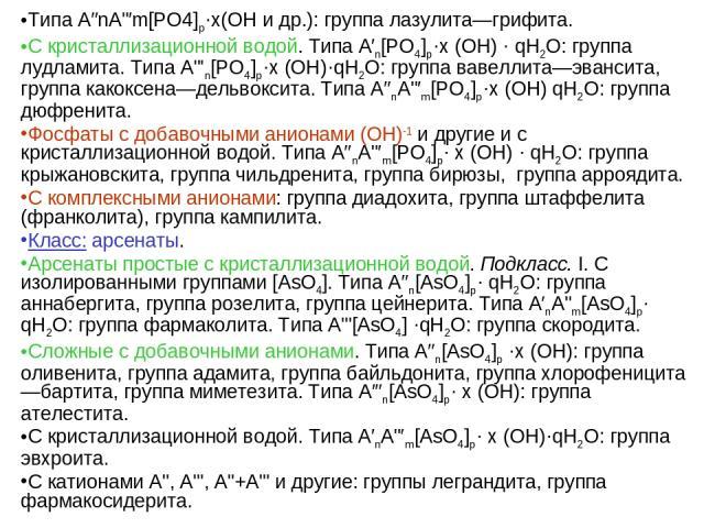Типа А′′nА