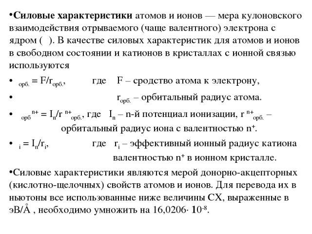 Силовые характеристики атомов и ионов — мера кулоновского взаимодействия отрываемого (чаще валентного) электрона с ядром (γ). В качестве силовых характеристик для атомов и ионов в свободном состоянии и катионов в кристаллах с ионной связью использую…