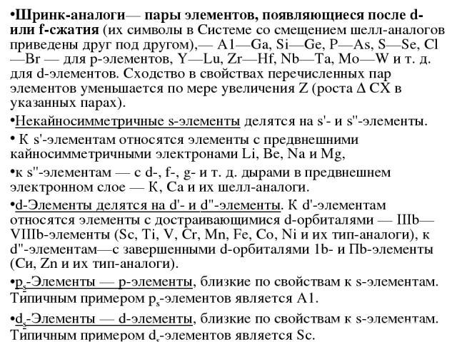 Шринк-аналоги— пары элементов, появляющиеся после d- или f-сжатия (их символы в Системе со смещением шелл-аналогов приведены друг под другом),— А1—Ga, Si—Ge, P—As, S—Se, Cl—Br — для р-элементов, Y—Lu, Zr—Hf, Nb—Та, Mo—W и т. д. для d-элементов. Сход…