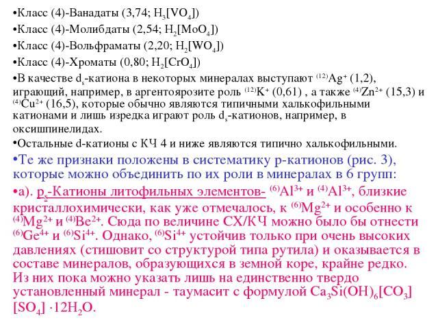Класс (4)-Ванадаты (3,74; H3[VO4]) Класс (4)-Молибдаты (2,54; H2[MoO4]) Класс (4)-Вольфраматы (2,20; H2[WO4]) Класс (4)-Хроматы (0,80; H2[CrO4]) В качестве ds-катиона в некоторых минералах выступают (12)Ag+ (1,2), играющий, например, в аргентоярозит…