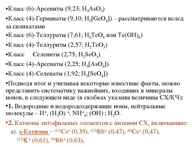 Класс (6)-Арсениты (9,23; H3AsO3) Класс (4)-Германаты (9,10; H2[GeO4]) – рассматриваются вслед за силикатами Класс (6)-Теллураты (7,61; H6TeO6 или Te(OH)6) Класс (4)-Теллуриты (2,57; H2TeO3) Класс Селениты (2,75; H2SeO3) Класс (4)-Арсенаты (2,25; H3…
