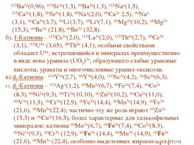 (12)Ba2+(0,96), (12)Sr2+(1,3), (9)Ba2+(1,3), (12)Na+(1,5), (12)Ca2+(1,8), (9)Sr2+(1,8), (9)Na+(2,0), (9)Ca2+ 2,5), (6)Na+ (3,1), (6)Ca2+(3,7), (6)Li (3,7), (4)Li+(7,1), (6)Mg2+(10,2), (4)Mg2+ (15,3), (6)Be2+ (21,8), (4)Be2+ (32,8). б). f-Катионы – (…