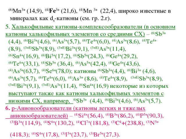 (6)Mn3+ (14,9), (4)Fe3+ (21,6), (4)Mn 3+ (22,4), широко известные в минералах как ds-катионы (см. гр. 2.г). 5. Халькофильные катионы-комплексообразователи (в основном катионы халькофильных элементов со средними СХ) – (6)Sb3+ (4,4), (6)Bi3+(4,6), (6)…