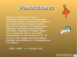 Фотосинтез Известно, что фотосинтез идет с максимальной скоростью, если растение
