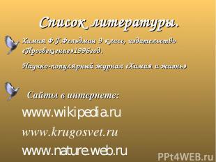 Список литературы. Сайты в интернете: www.wikipedia.ru www.krugosvet.ru www.natu